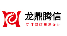 北京网站建设公司_响应式网站设计/开发/制作公司_龙鼎建设网站公司
