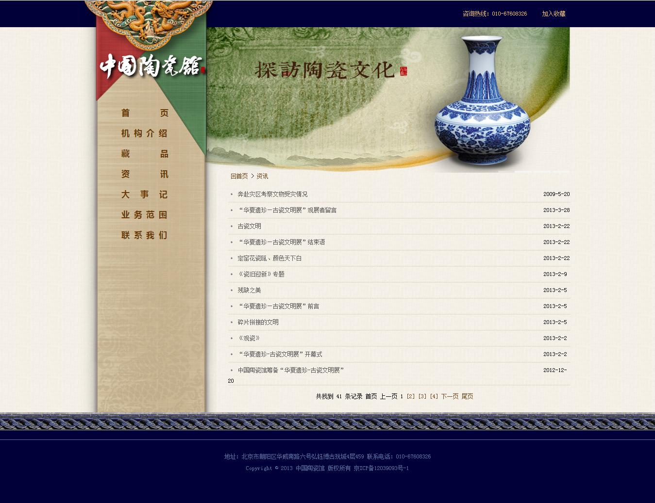 中国文物保护基金会古陶瓷专项基金