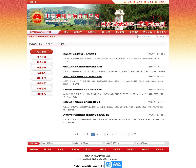 丰宁门户网站